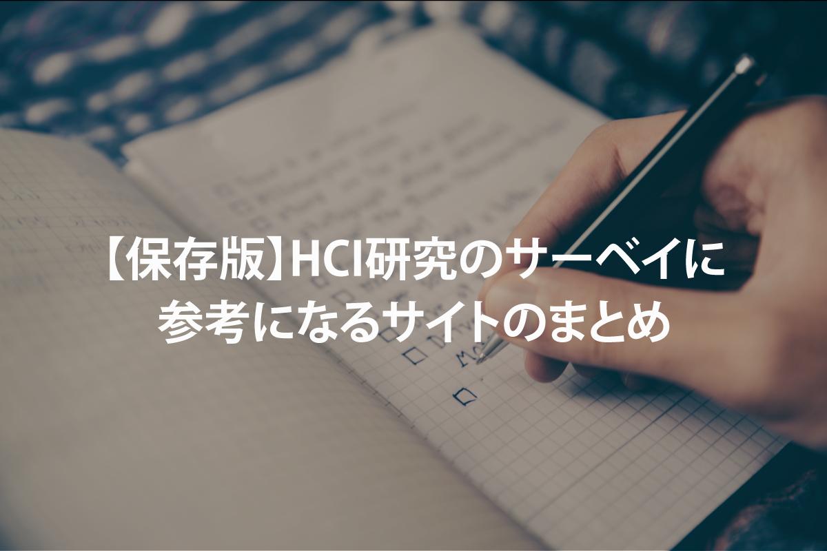 HCI研究まとめ